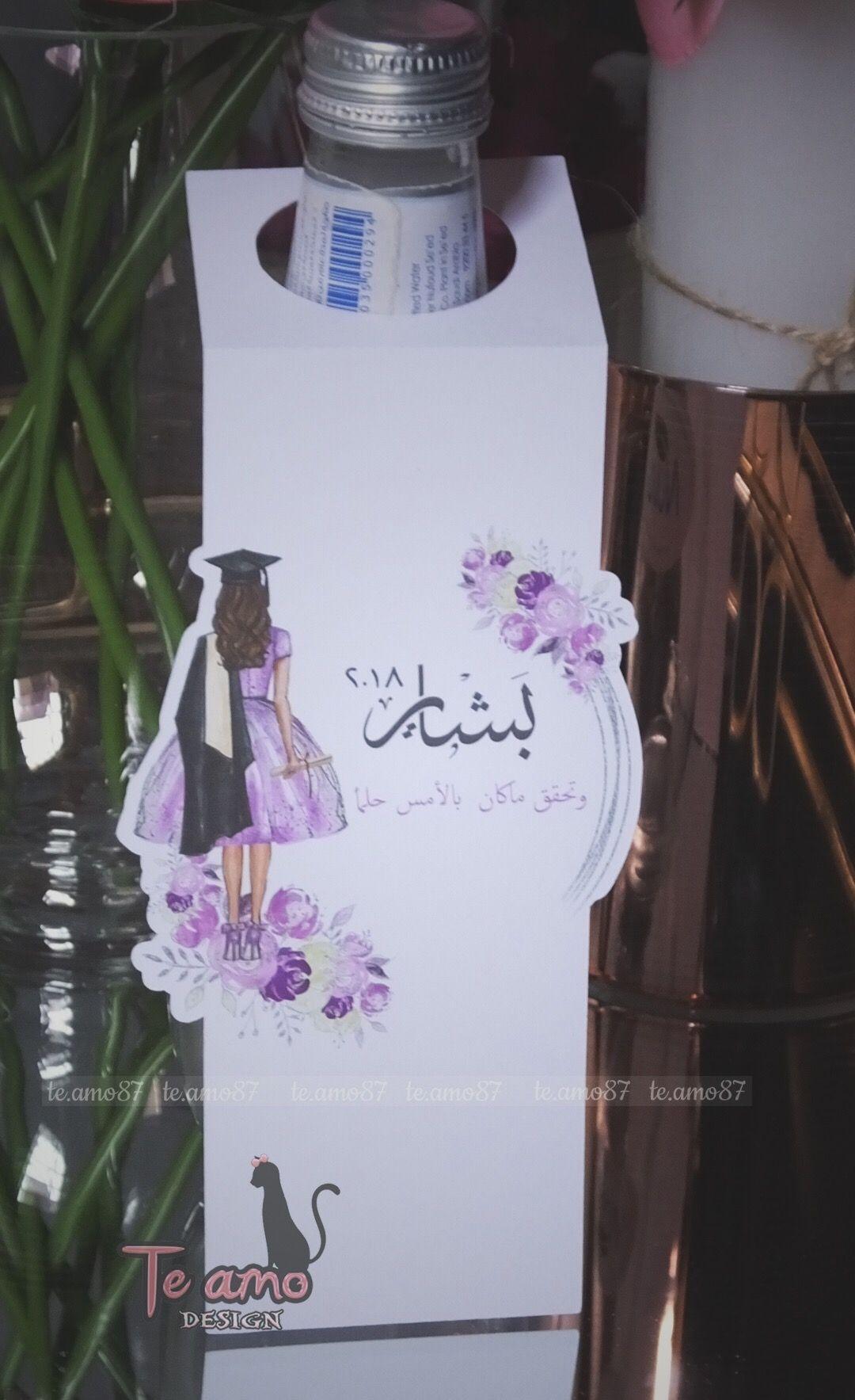 ثيم مويه الطلب ع الانستقرام Graduation Diy Graduation Party Graduation Cards