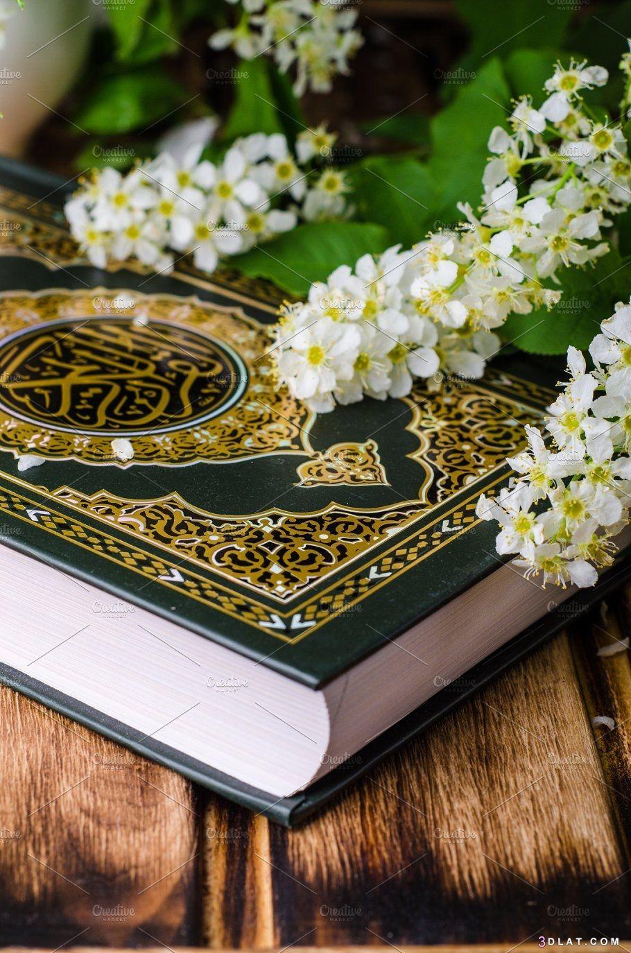 اجمل خلفيات مصاحف روعه 2019 احلى صور القرأن الكريم صور مصاحف 2019 Islamic Wallpaper Quran Quran Book