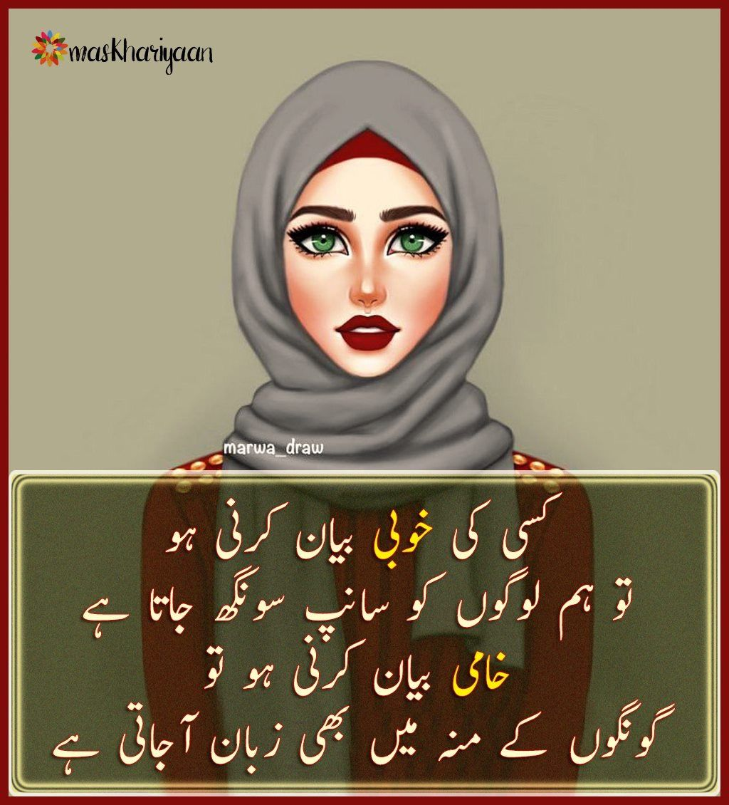Pin By Anaya Zanib On Life Lights Funny Quotes In Urdu Best Funny Jokes Funny Quotes