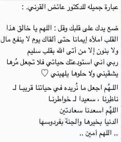 اللهم أمين يارب العالمين Quran Quotes Love Islamic Phrases Islamic Inspirational Quotes