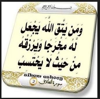 اشراقه كيف اقوي إيماني Holy Quran Prayers Blog Posts