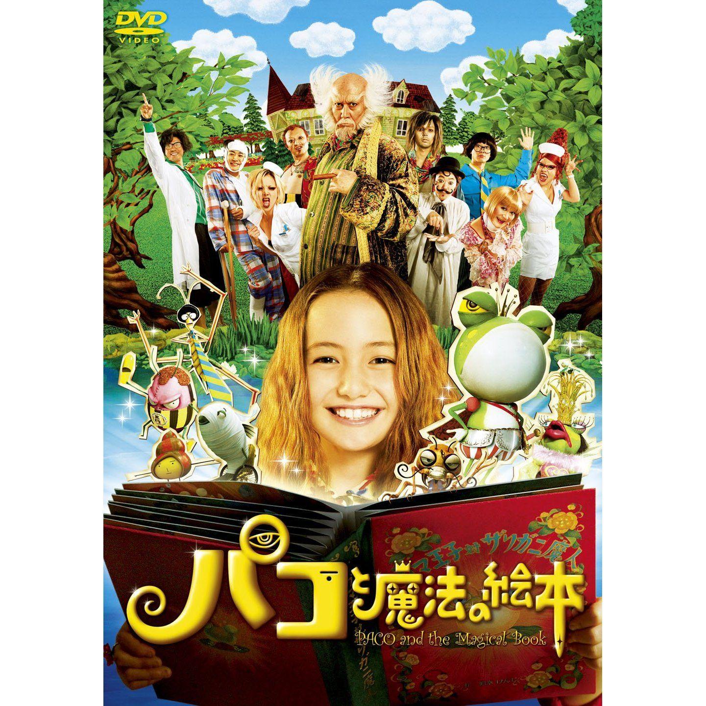 パコと魔法の絵本 パコと魔法の絵本 ファンタジー映画 映画