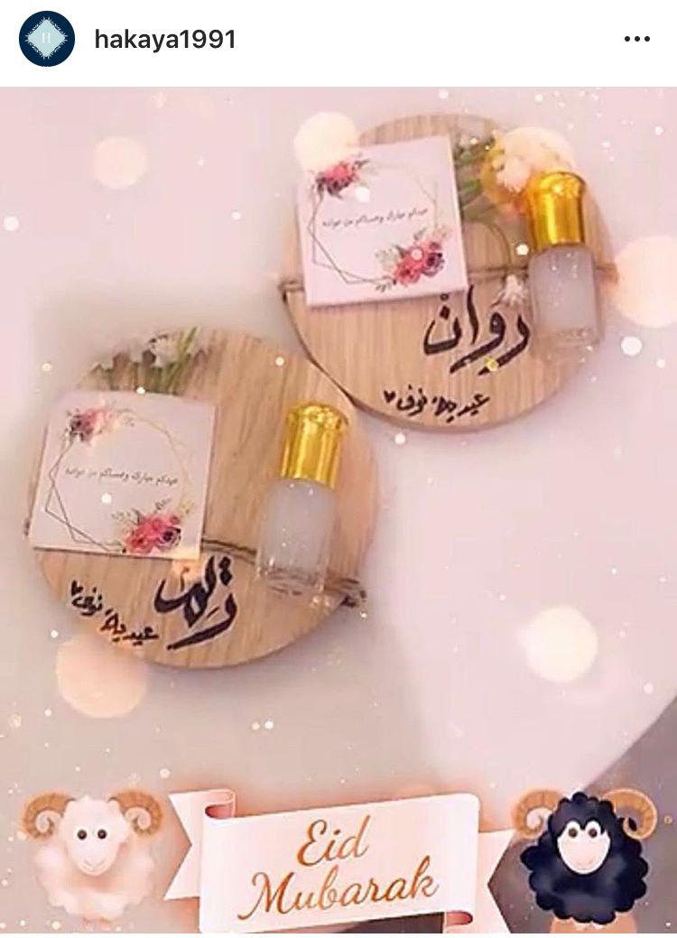 توزيعاتي Paper Crafts Diy Kids Eid Decoration Paper Crafts Diy