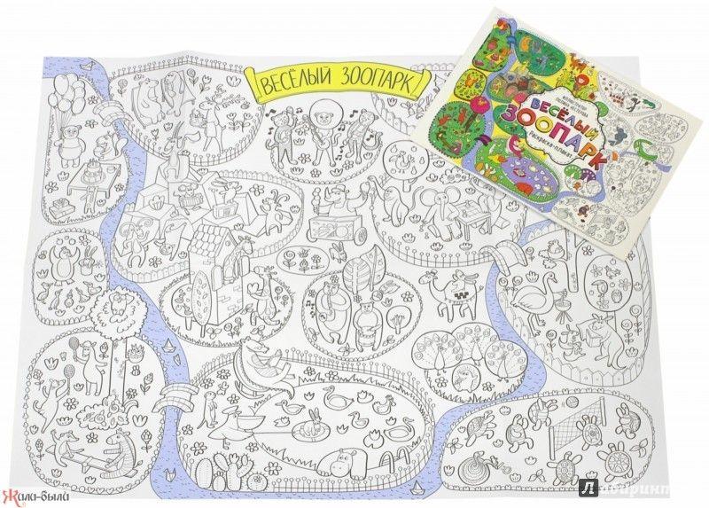 """Раскраска-плакат для детей 4-6 лет. """"Весёлый зоопарк ..."""