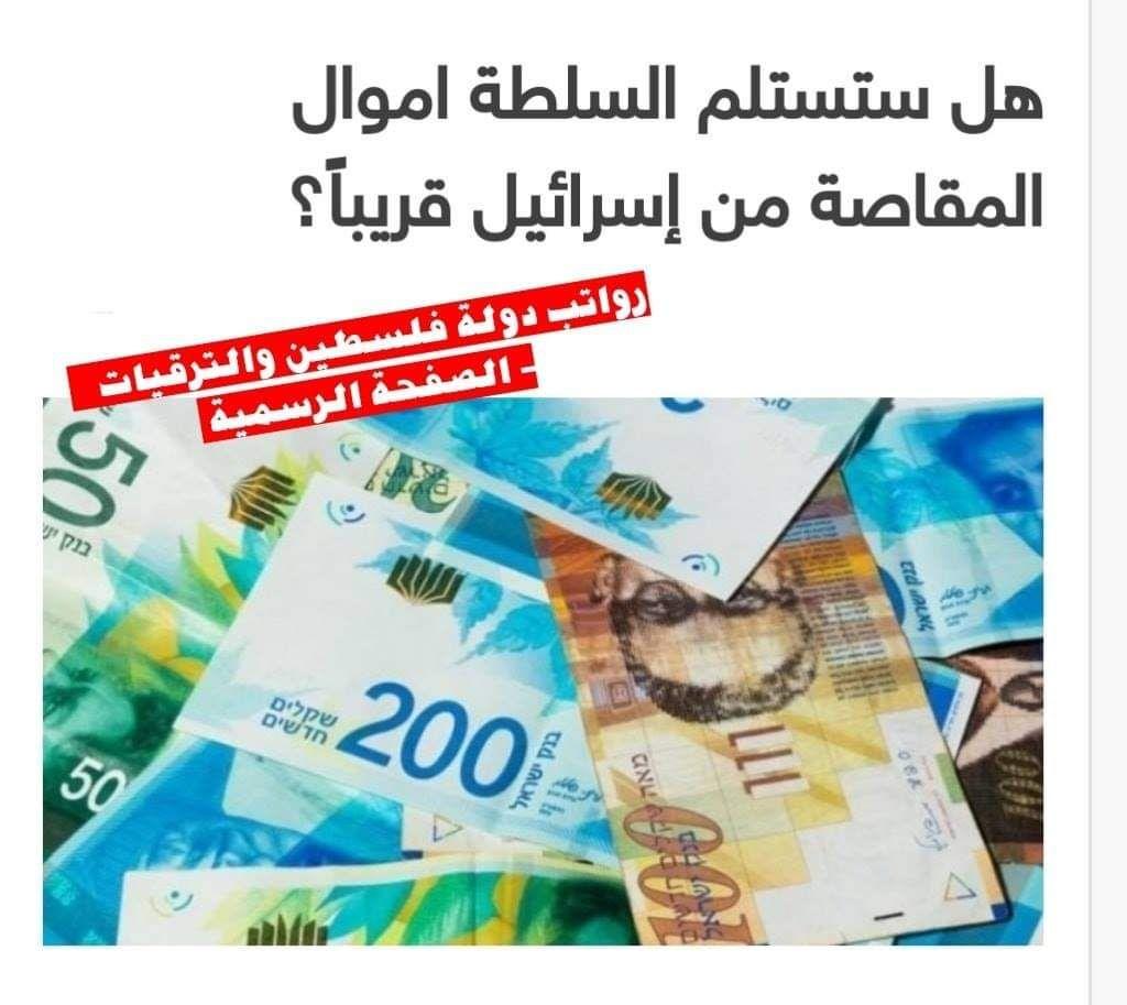 هل تستلم السلطة أموال المقاصه Gum Blog Blog Posts