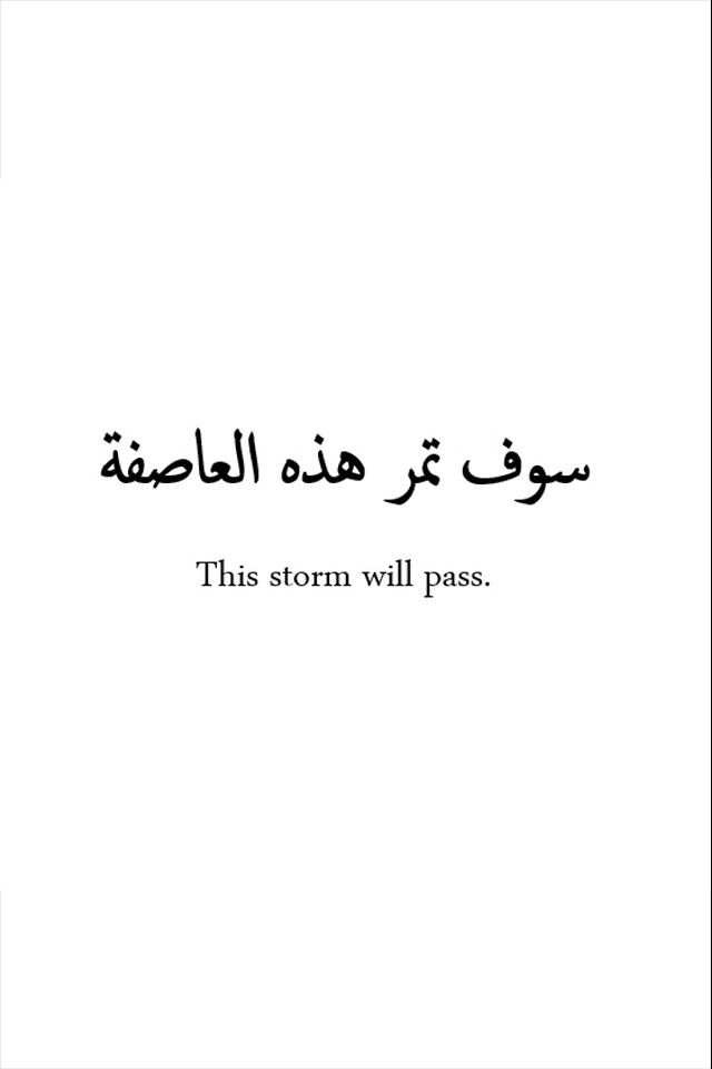 This Storm Shall Pass Quotes Tattoo Quotes Arabic Tattoo Quotes