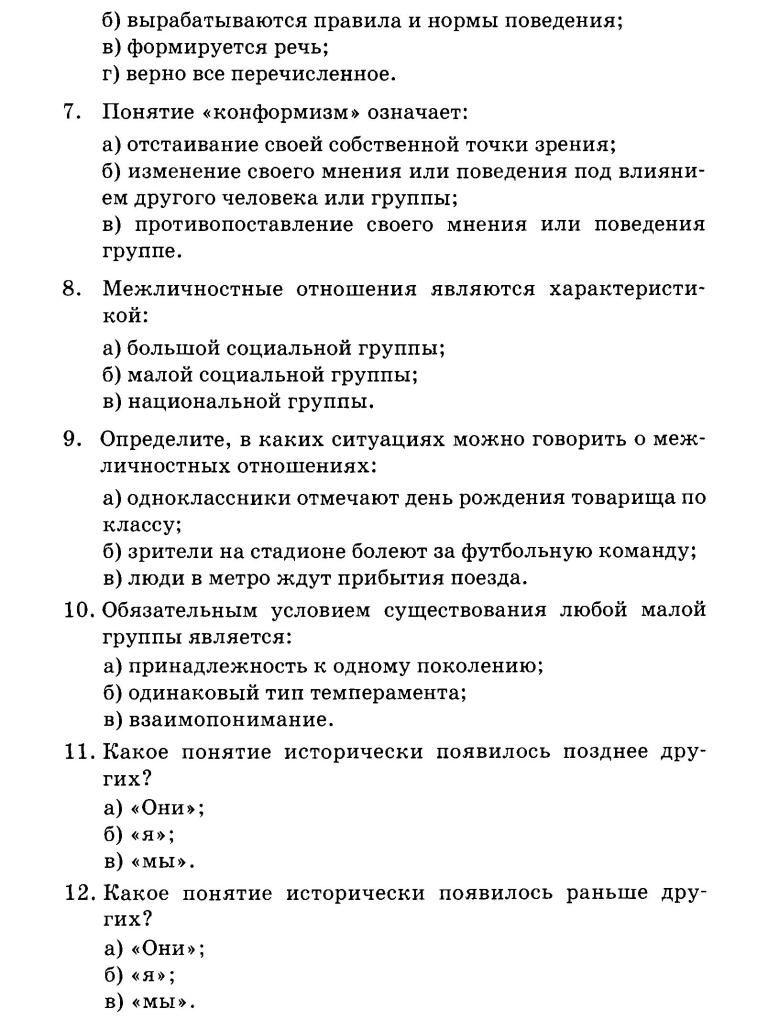 Английский с удовольствием 7 класс в переводе на русский