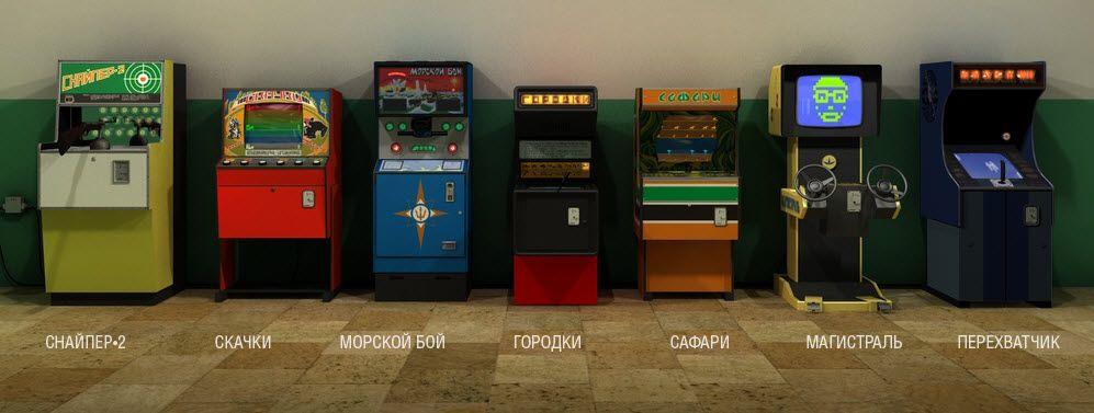 Играть в игровые автоматы ссср онлайн детские игровые автоматы в нижнем новгороде