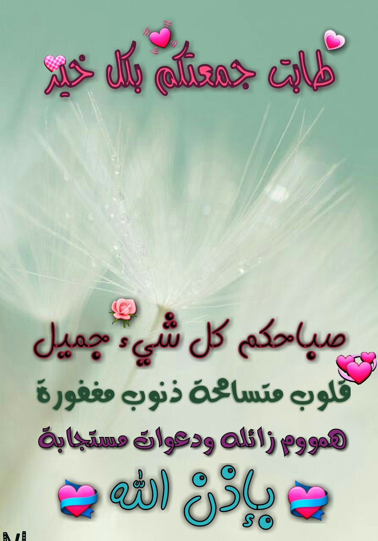 طابت جمعتكم بكل خير Romantic Love Quotes Islamic Pictures Romantic Love