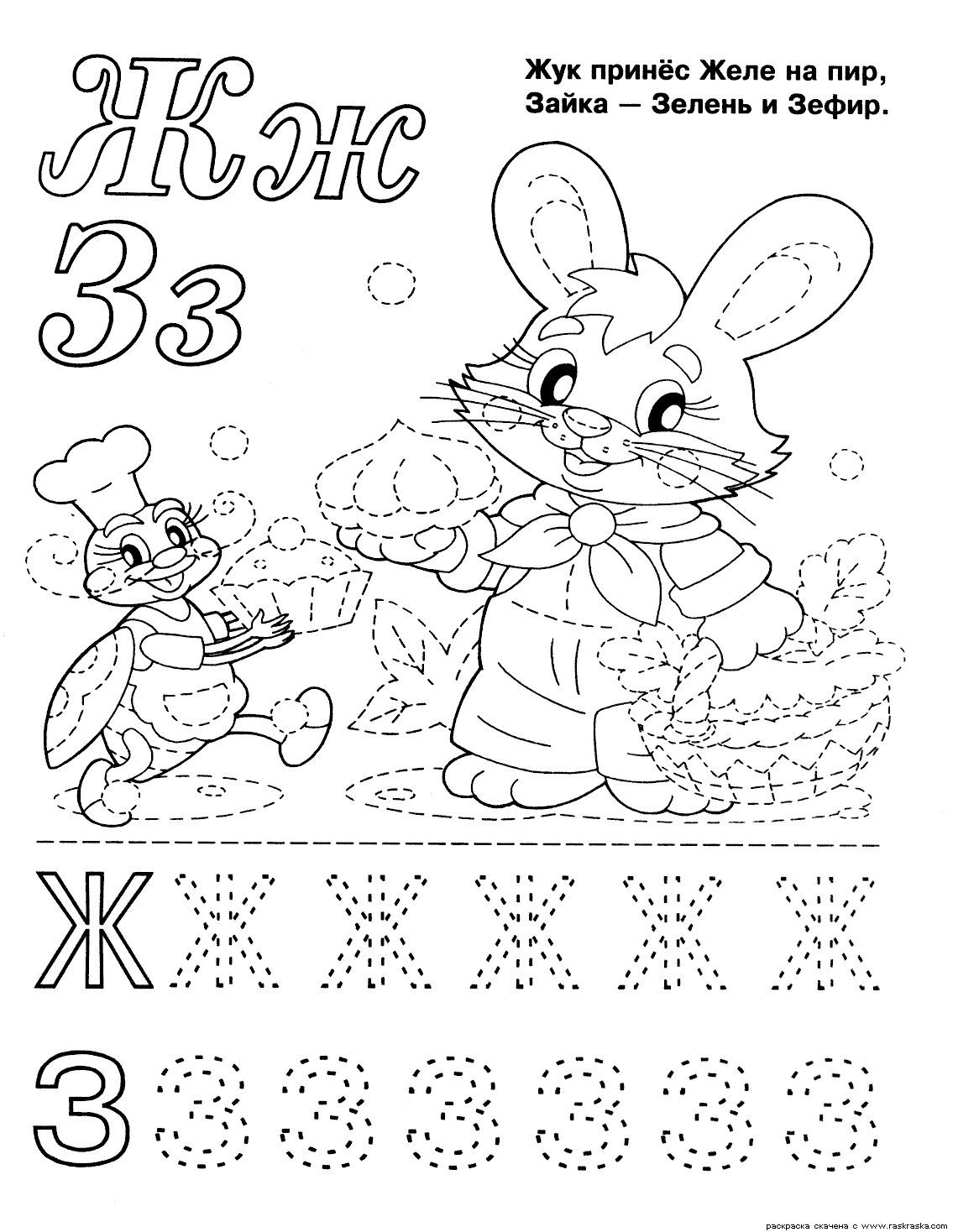 Coloring Alphabet For Children Alphabet Numbers Print