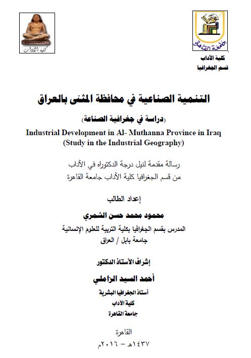 الجغرافيا دراسات و أبحاث جغرافية التنمية الصناعية في محافظة المثنى بالعراق دراسة ف Geography Blog Posts Development