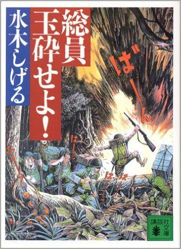 Amazon.co.jp: 総員玉砕せよ! (講談社文庫): 水木 しげる: 本