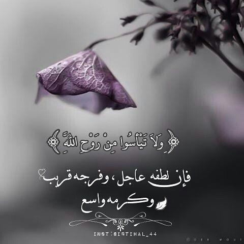Ibtihal مصممهـ On Instagram و ل ا ت ي أ س وا م ن ر و ح الل ه شدة البلاء وتراكمه وطوله لا Islamic Information Quran Verses Holy Quran