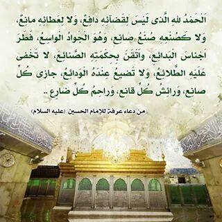 دعاء الامام الحسين عليه السلام Home Decor Decals Decor Home Decor