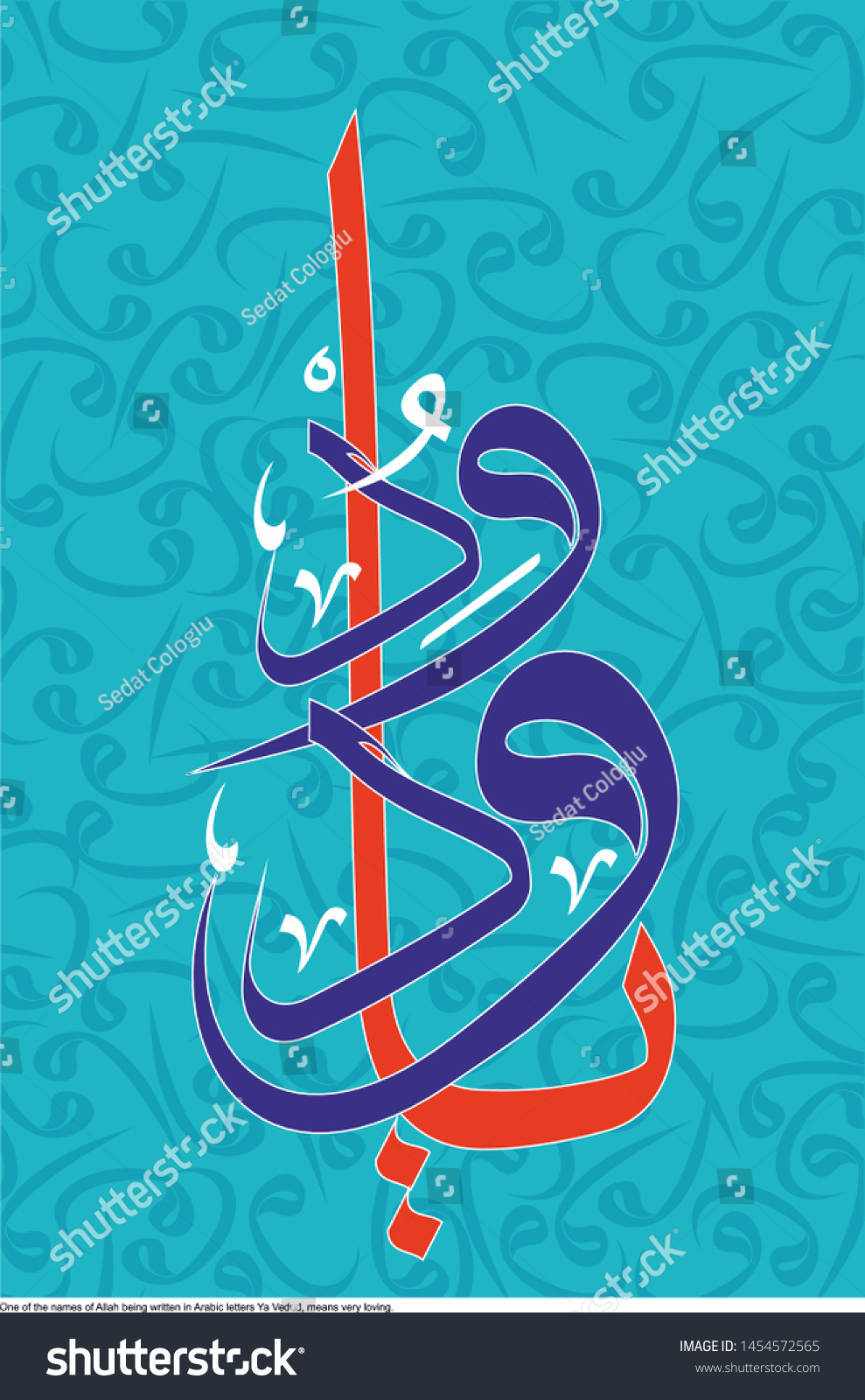 One of the names of Allah being written in Arabic letters