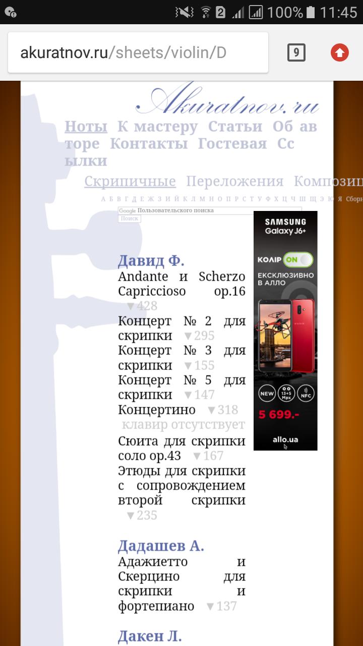 Acuratnov Ru Sheets Violin D Violin Samsung Galaxy Galaxy