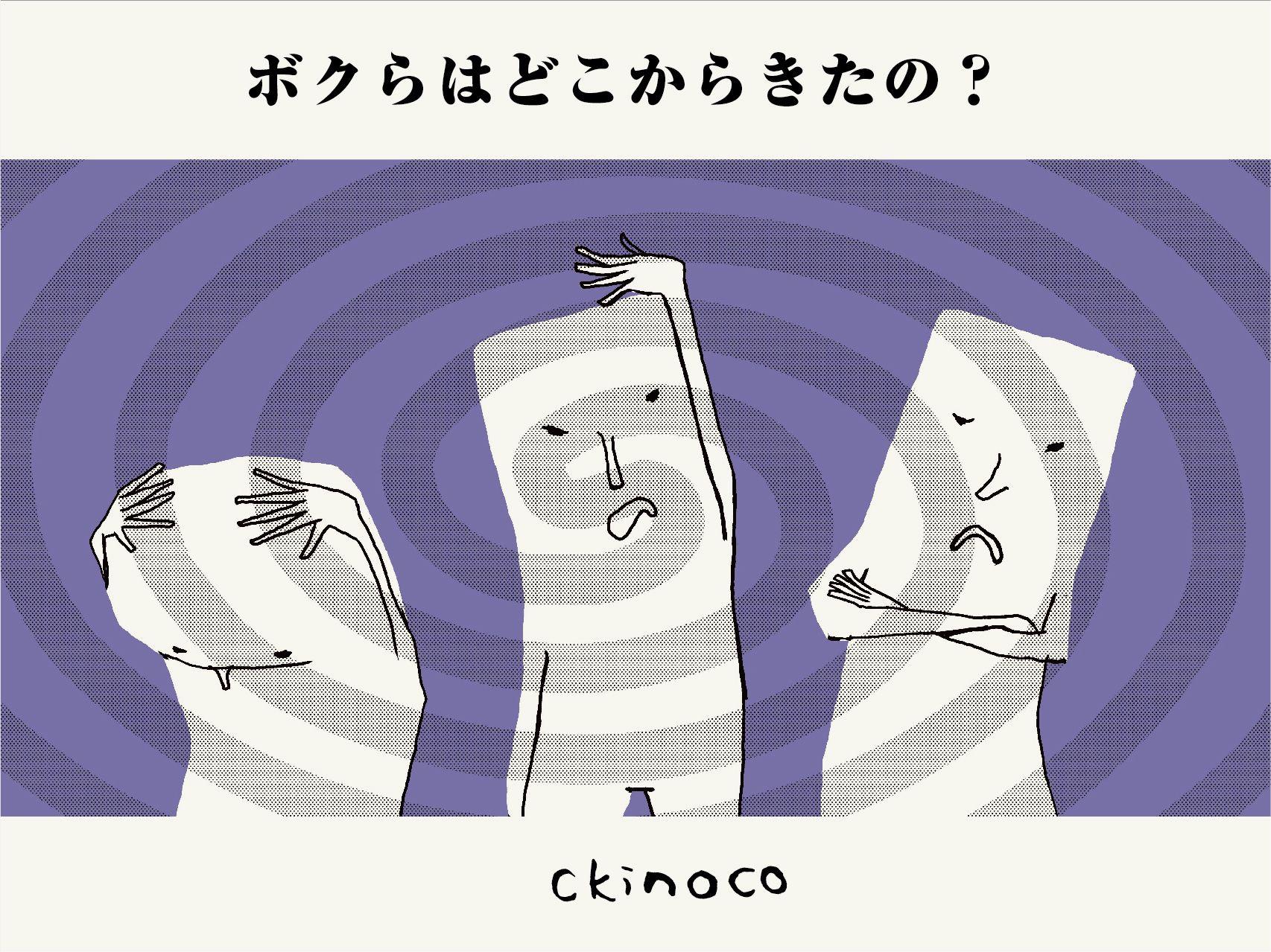 ckinoco01