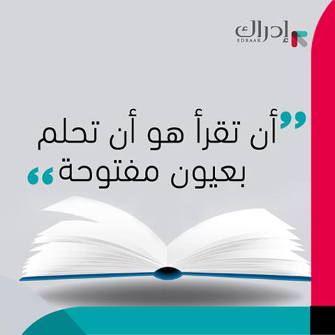 أ ن ت ـق رأ ه ـو أ ن ت ـح ل م ب ع ي و ن م ف ـت ـو ح ه ـ Quotes For Book Lovers Book Qoutes Words Quotes