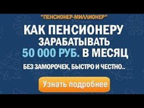 Как быстро заработать 50000 рублей в интернете бесплатные спортивные прогнозы на игры