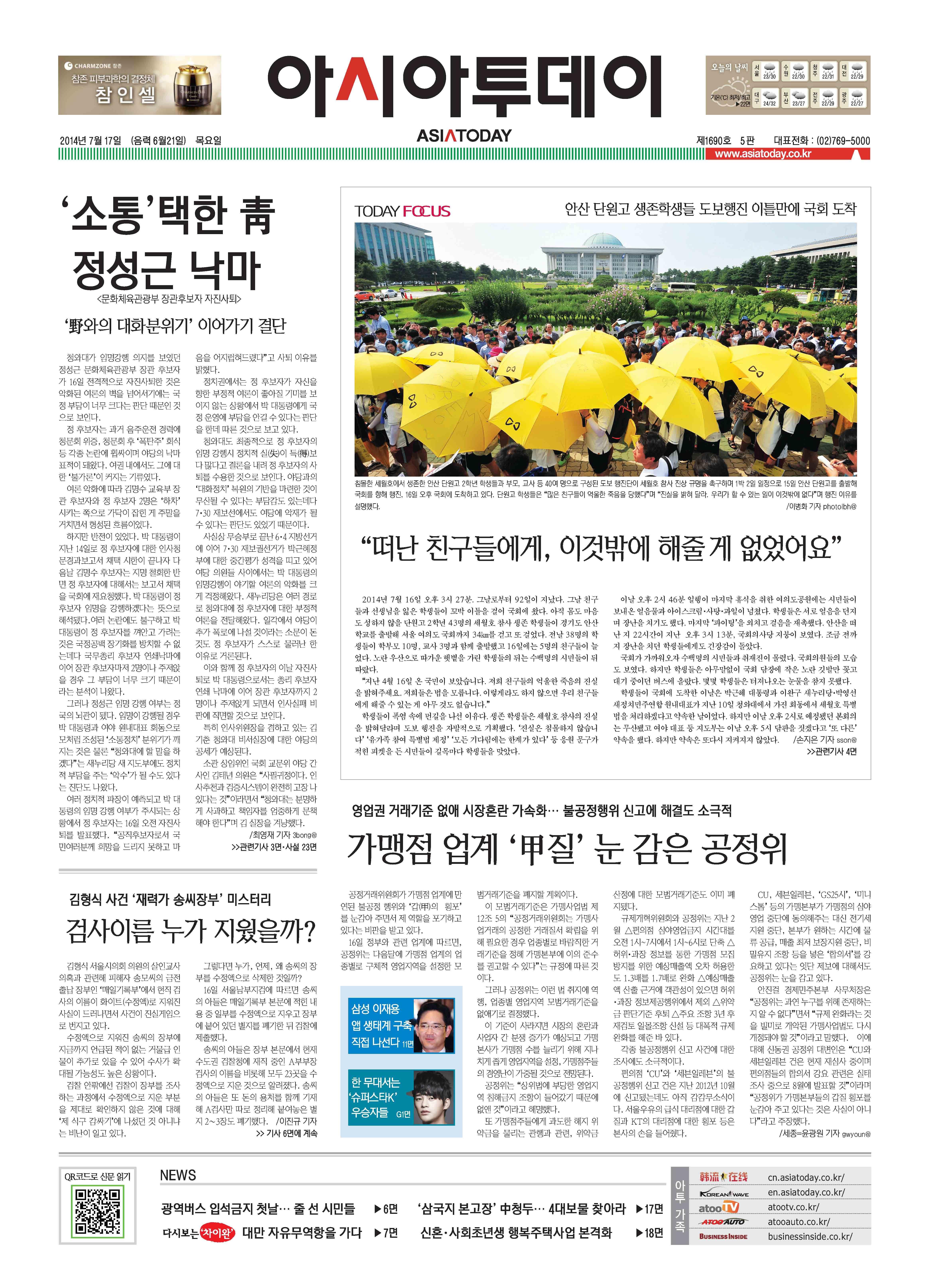아시아투데이 ASIATODAY 1면. 20140717 (목)