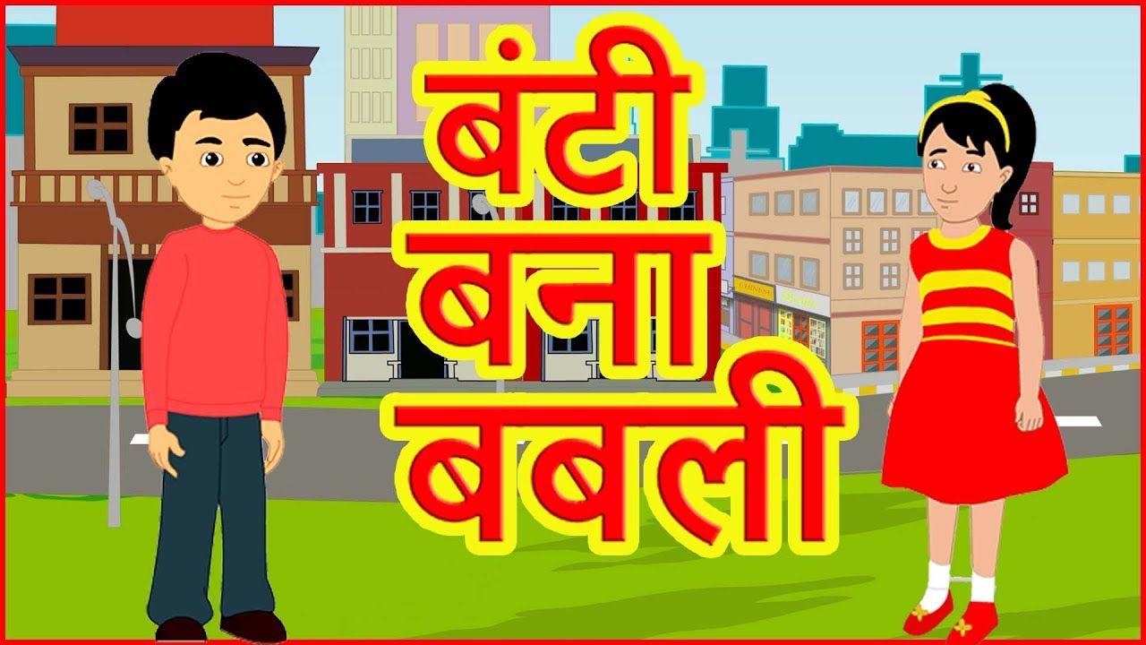 À¤¬ À¤Ÿ À¤¬à¤¨ À¤¬à¤¬à¤² Hindi Cartoon Video Story For Kids Moral Stories For C Kids Entertainment Moral Stories For Kids Stories For Kids