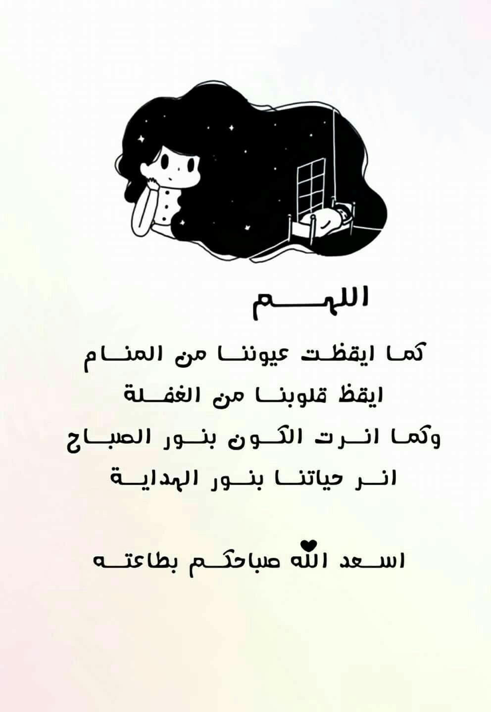 Pin By صورة و كلمة On صباح الخير Good Morning Beautiful Islamic Quotes Good Morning Greetings Morning Quotes