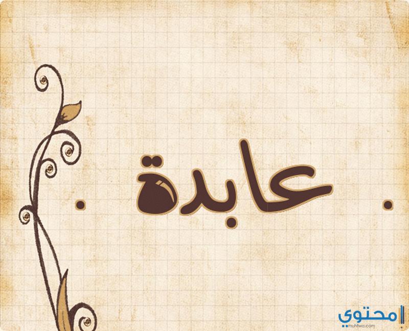 معنى اسم عابدة وحكم الاسلام في تسميته Aabdh معاني الاسماء Aabdh Abida Calligraphy Arabic Calligraphy Art