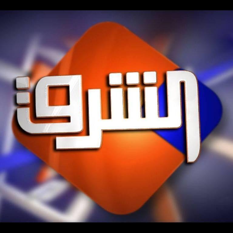 تردد قناة الشرق Elsharq Tv على النايل سات 2019 ادخل التردد واحصل على اشارة قناة الشرق Gaming Logos Tv Logos