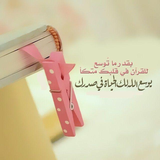 Pin By رغــــــد On بطـاقـات صبـاحيـة واسـلاميـة