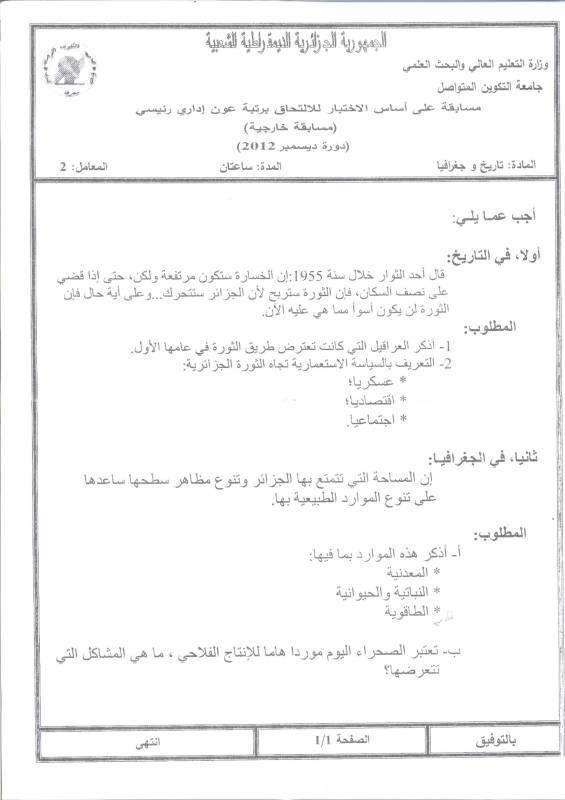 نماذج أسئلة مسابقات توظيف عون إدارة وعون إدارة رئيسي مدونة التوظيف في الجزائر Dzemploi Blog Math Blog Posts