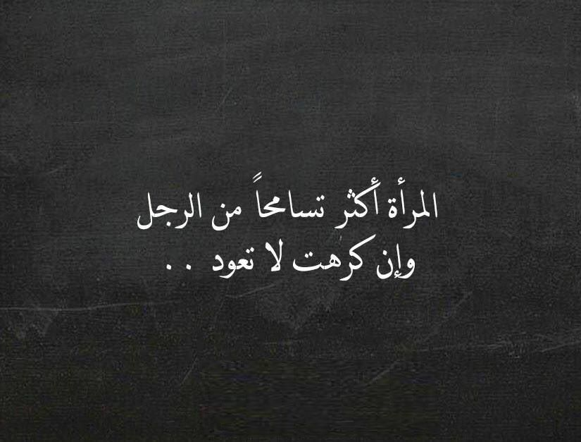 Pin By Nora On Citation Arabic Quotes Life Quotes Words