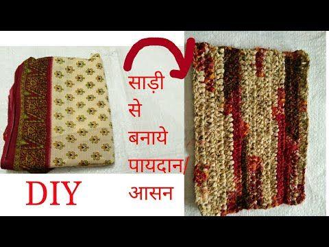 90cbffdae Waste Saree mat कैसे बनाये पुरानी साड़ी से पायदान  आसन - YouTube