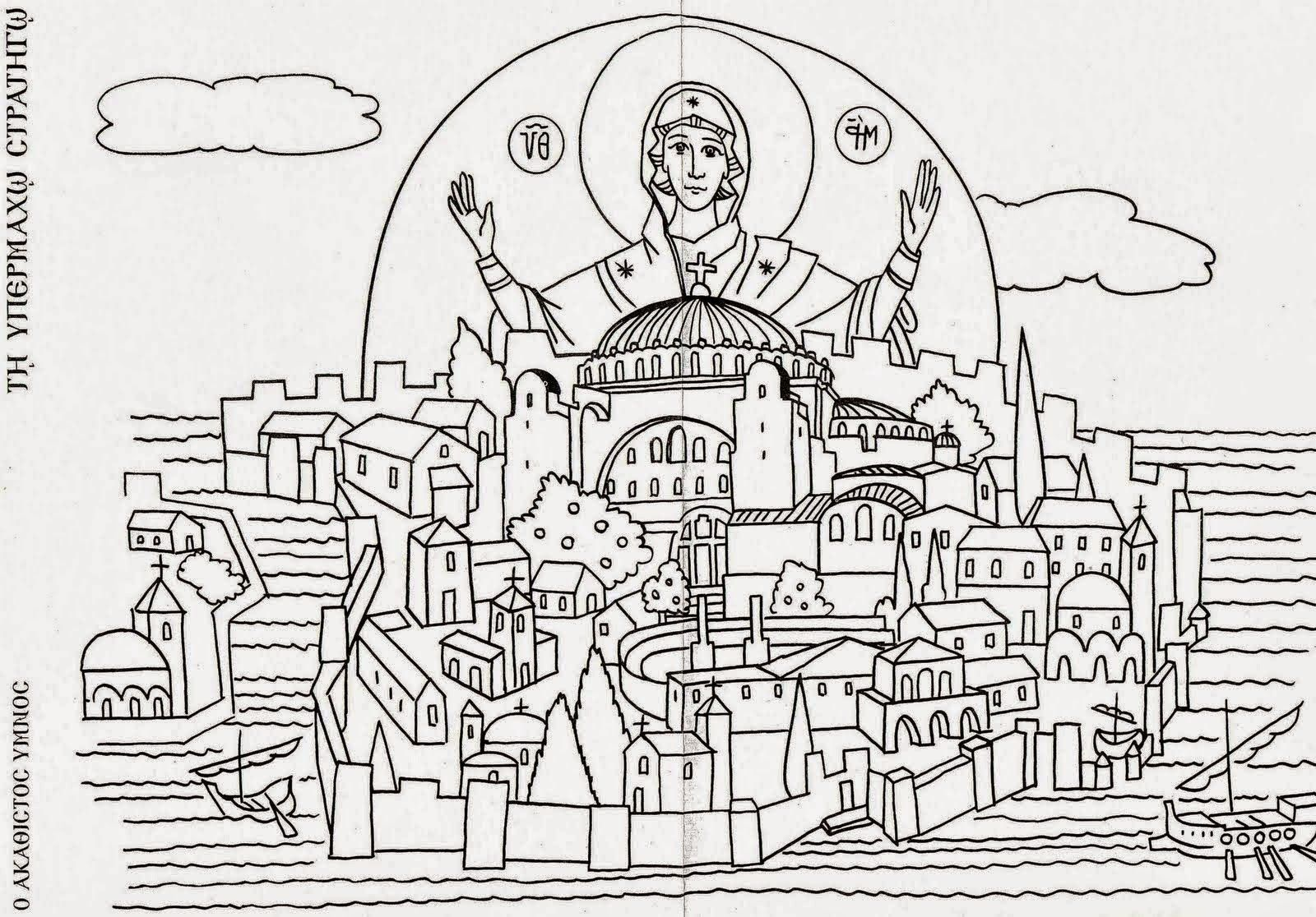 Great Lent Coloring Pages Orthodoxeducationspot