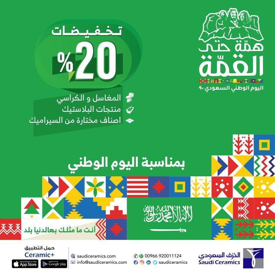 عروض اليوم الوطني ٩٠ عروض الخزف السعودي بمناسبة اليوم الوطني الـ٩٠ خصومات متنوعة عروض اليوم Ceramics App Info