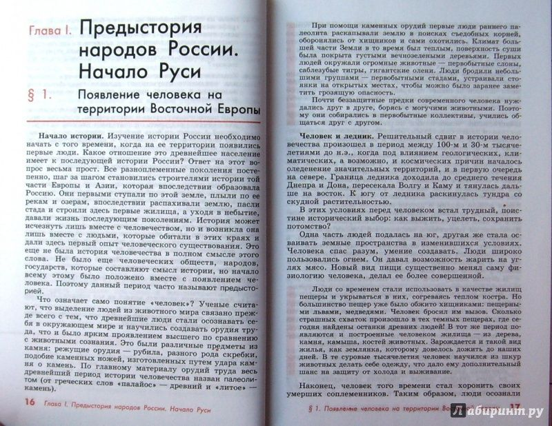 Гдз по истории россии буганов 11 класс