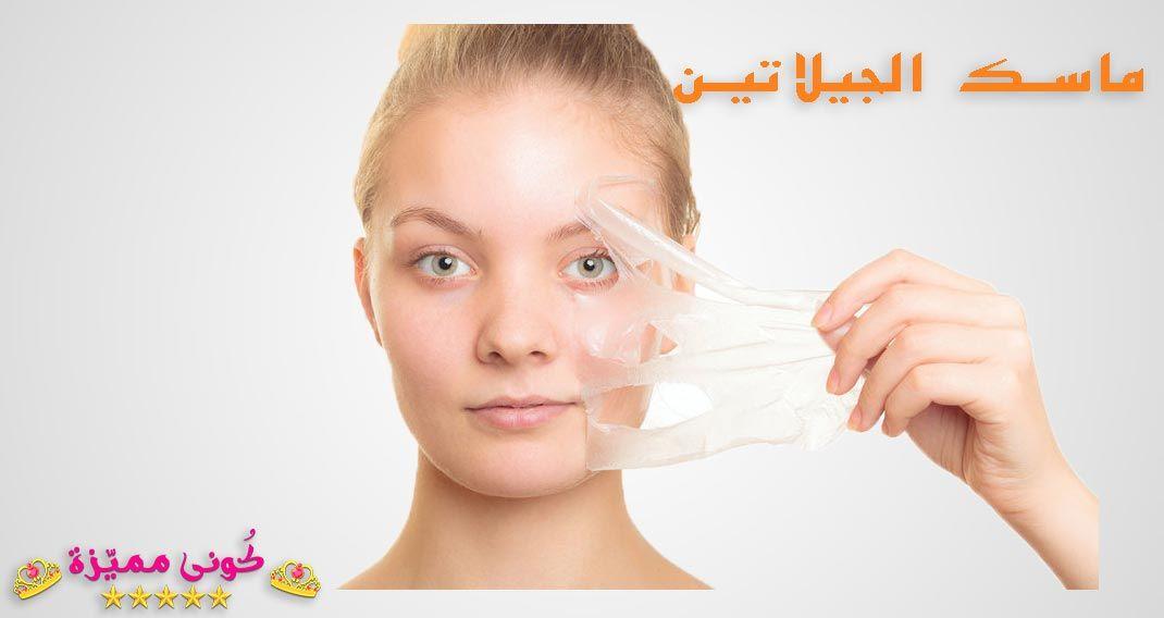 ماسك الجيلاتين للوجه و التفتيح و ازالة الجلد الميت و الرؤوس السوداء Gelatin Mask For Face Lightening And Removal Of Dead Skin And Blackhea Gelatin Mask
