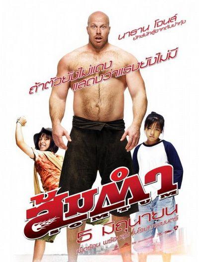 hd ส มตำ somtum muay thai giant 2008