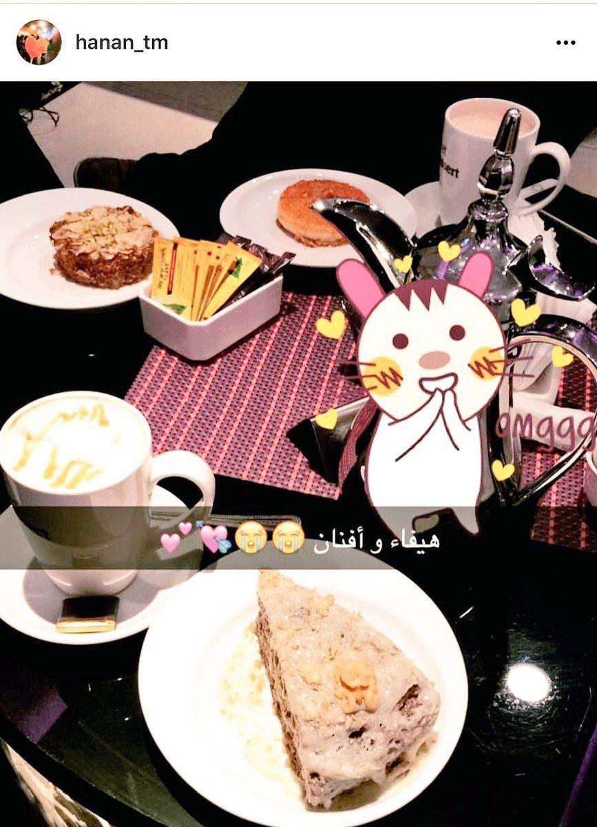 قهوة وحلا النسائي Cafe Et Dessert تويتر Places To Visit