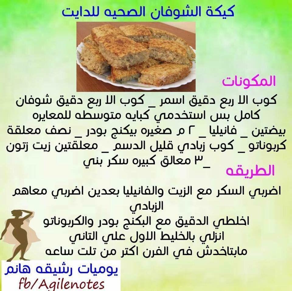كيكة الشوفان الصحية للدايت Recipes Healty Food Health Facts Food
