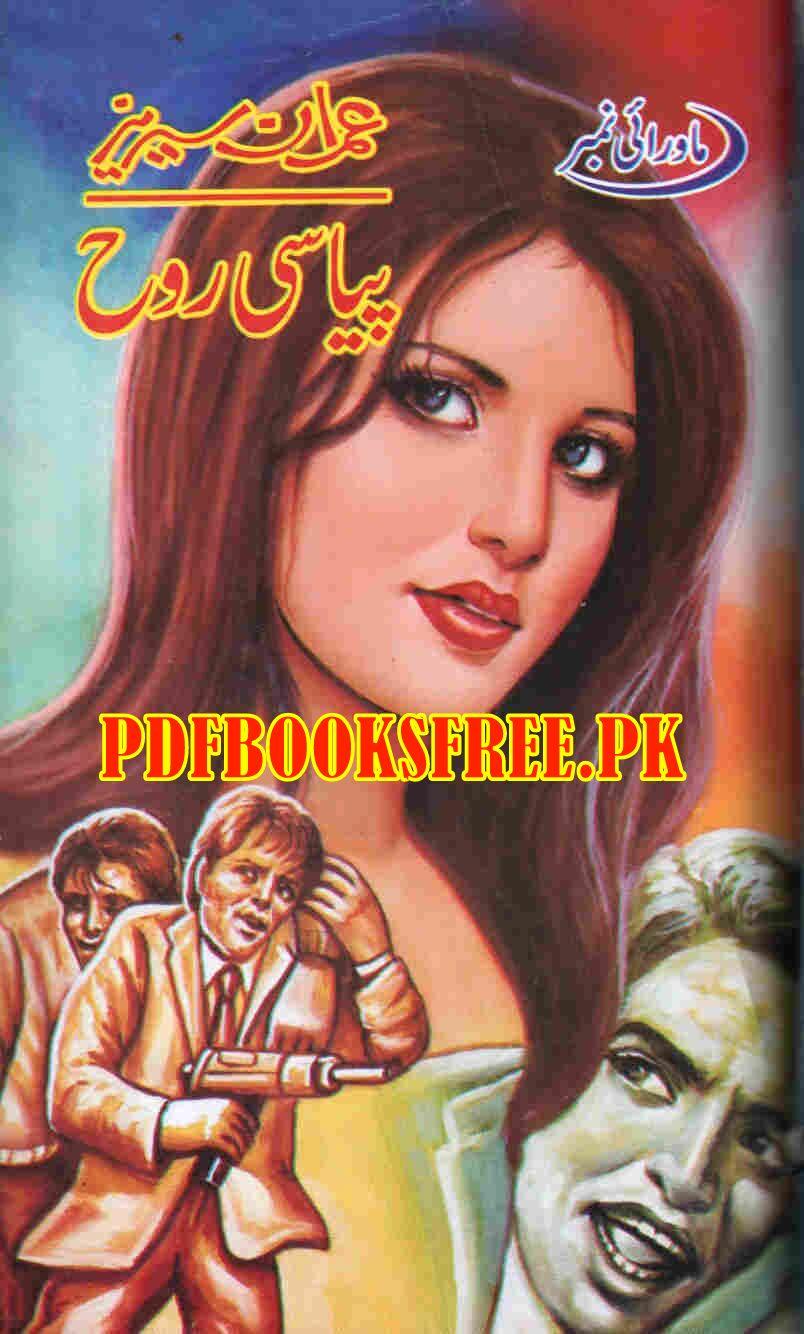Pyasi Rooh Novel By Safdar Shaheen   Kids Novels   Kids story books