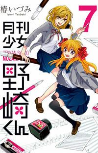 Sakura Chiyo tries confessing to her crush, Nozaki-kun, but he mistakes her as a fan! Unable to convey her feelings, what happens when he invites her to his house? Find out in this hilarious series.Nominated for the 8th Manga Taisho Awa...