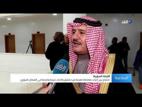 القامشلي اجتماع بين أحزاب سورية معارضة وكردية في الشمال السوري إليك الأهداف Youtube Fashion Fitbit