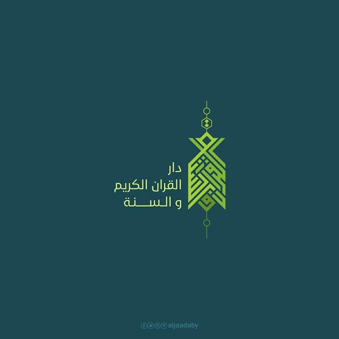 دار القرآن الكريم والسنة Logo Design Logo Inspiration Logo Process