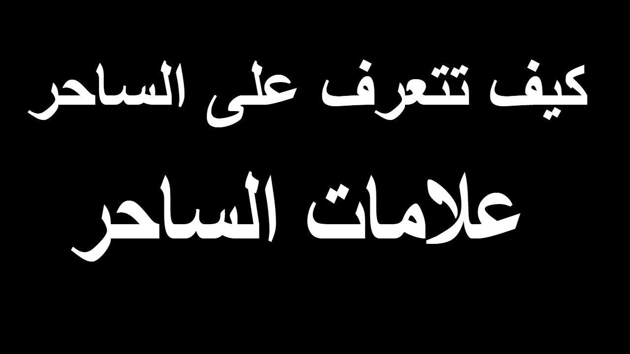 علامات الساحر و كيف تتعرف علي الساحر Arabic Calligraphy Calligraphy Islam