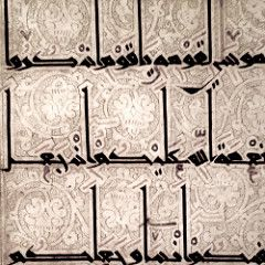 Metropolitan Museum of Art, Islamic Wing (_ElijahPorter) Tags: typography calligraphy metropolitainmuseum islamicarts islamicwing
