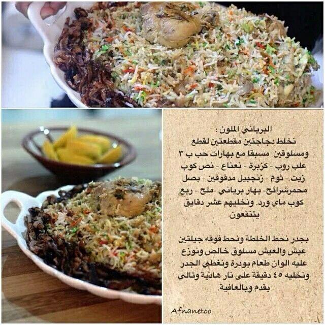البرياني الملون Recipes Arabic Food Food And Drink