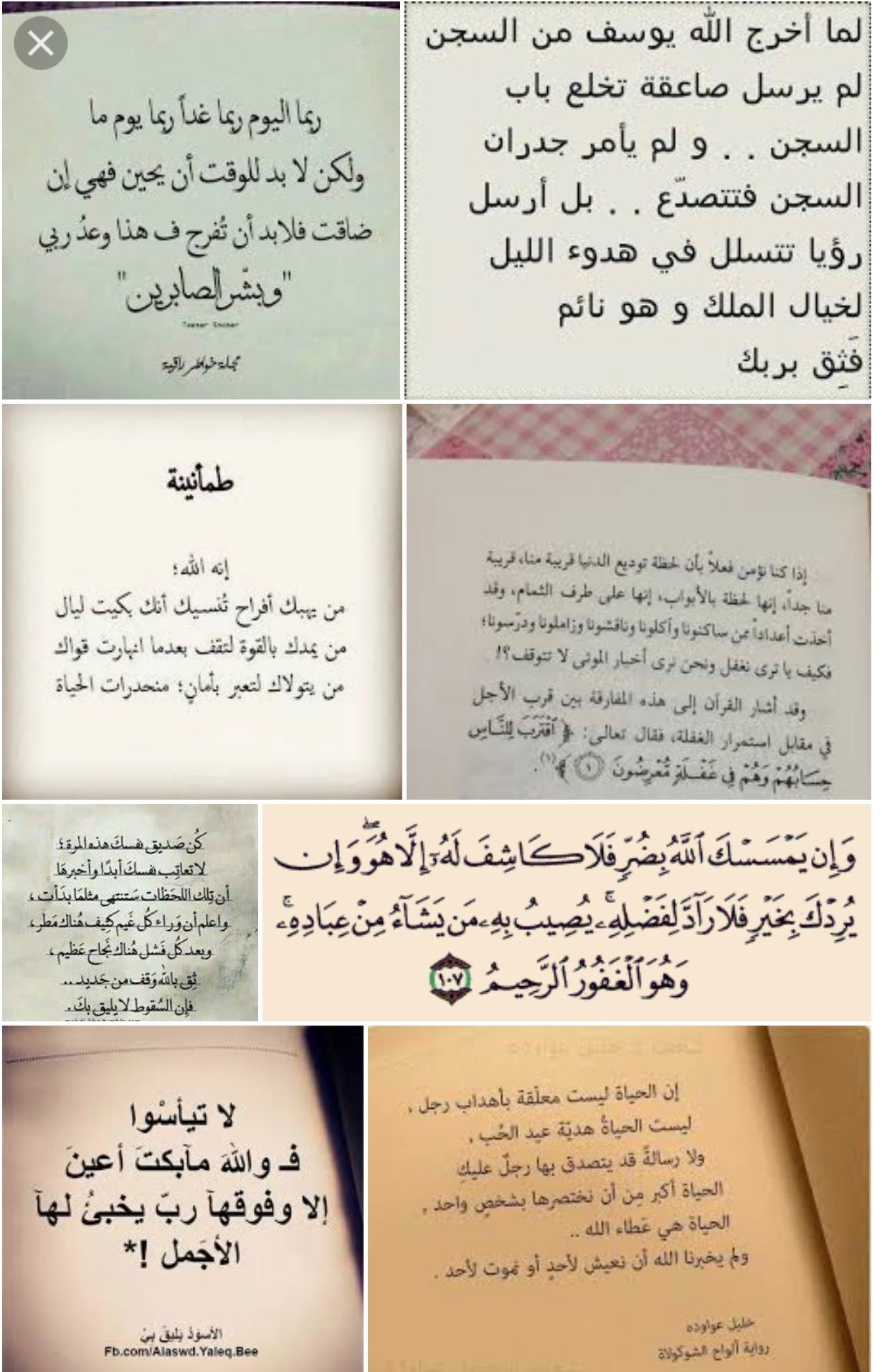 Pin By Heba Saleh On بالعربي Arabic Quotes Quotes Bullet Journal