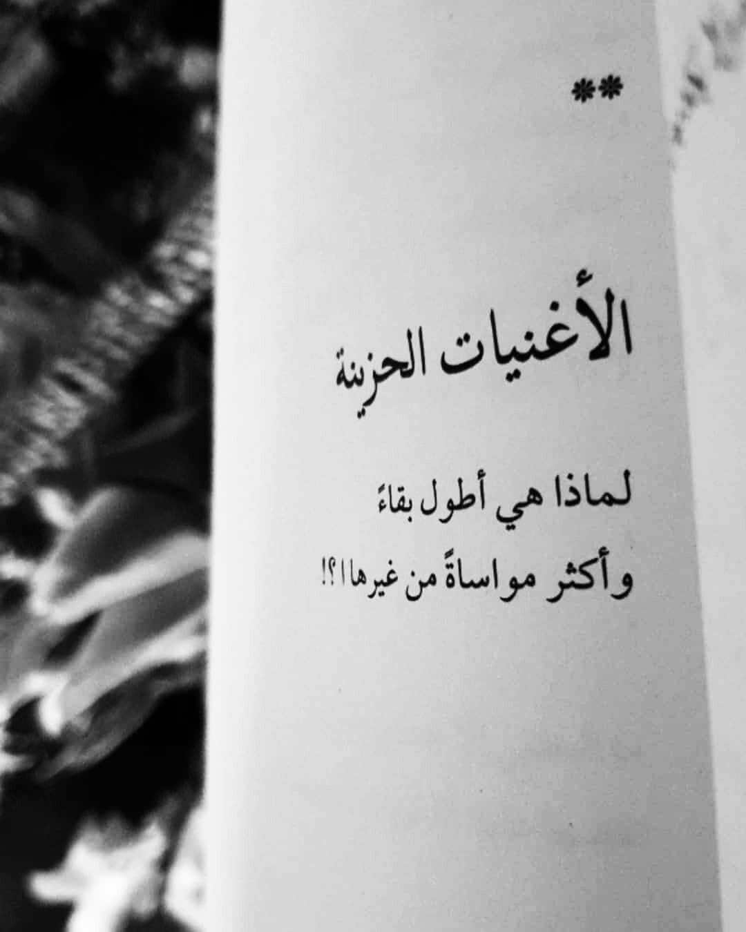 Pin By R A M Alsh On عبارات Arabic Quotes Tattoo Quotes Quotes