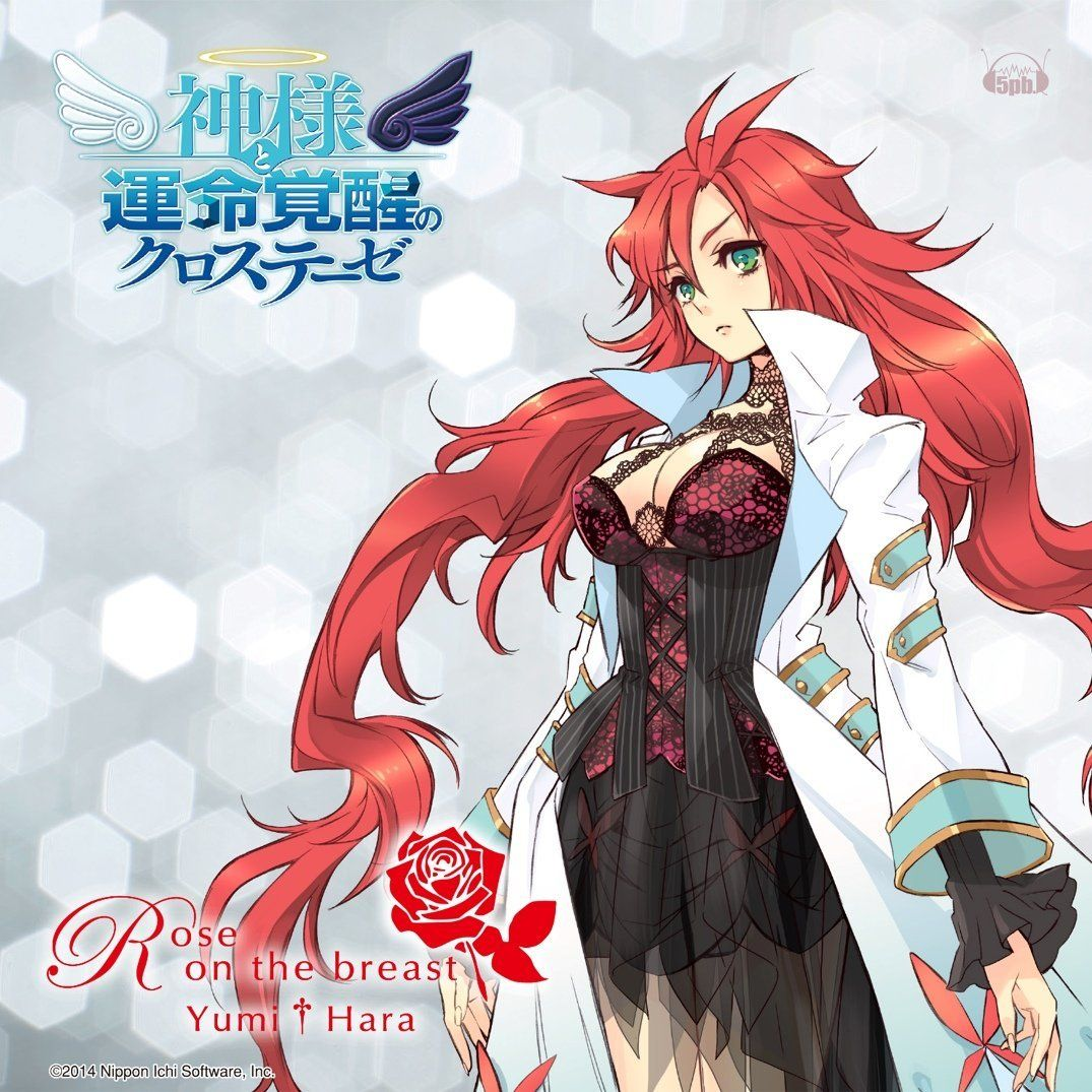 CD◇『Rose on the breast/原由実』PS3専用ソフト『神様と運命覚醒のクロステーゼ』EDテーマ