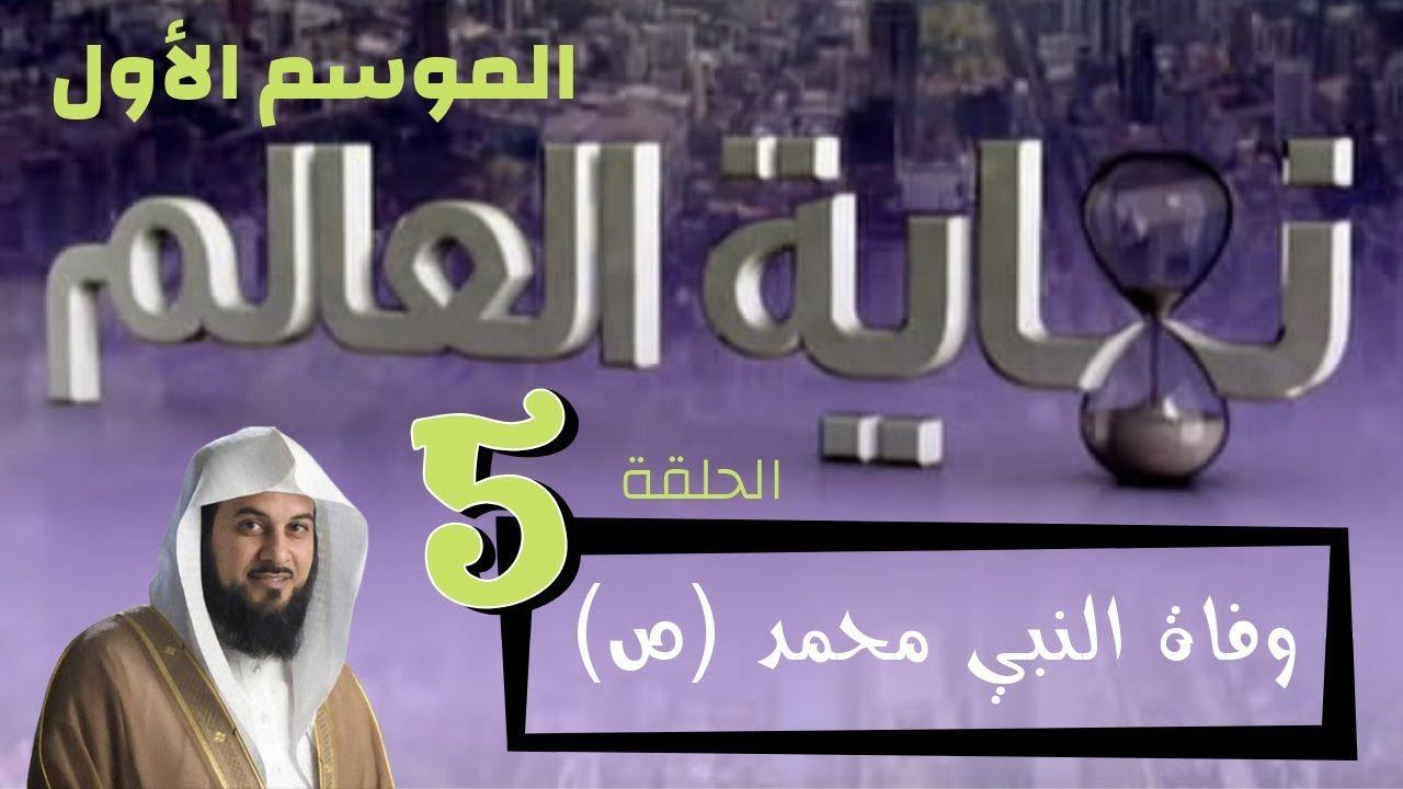 نهاية العالم الشيخ محمد العريفي الموسم 1 الحلقة 5 وفاة النبي محمد ص Movie Posters Movies Poster